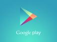 Google Play Ön Kayıt Sistemini Başlattı