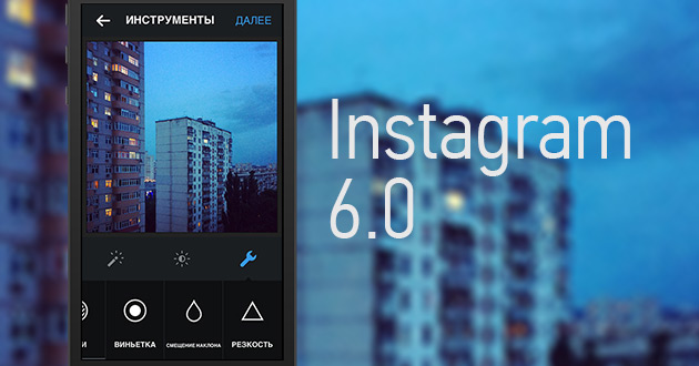 instagram-6.0-2